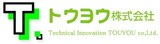 空調・衛生・電気・メンテナンス・プラント設備のトウヨウ株式会社(新潟県長岡市見附市)