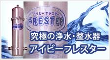 アイビーフレスター
